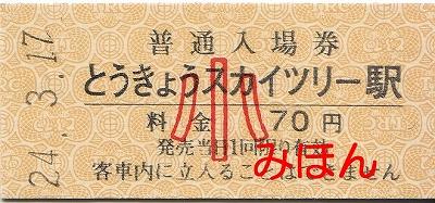 硬券入場券@とうきょうスカイツリー子供