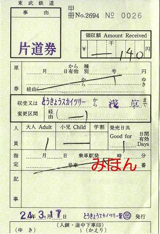 補充券@とうきょうスカイツリー