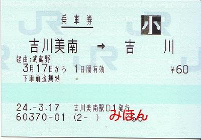 乗車券@吉川美南