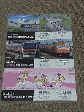 吉川美南駅開業記念入場券