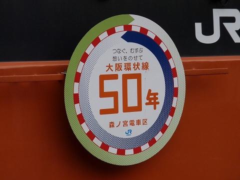 大阪環状線50年HM