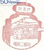 横浜二俣川局風景印