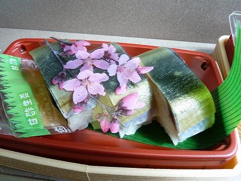 さんま寿司'12.3.10