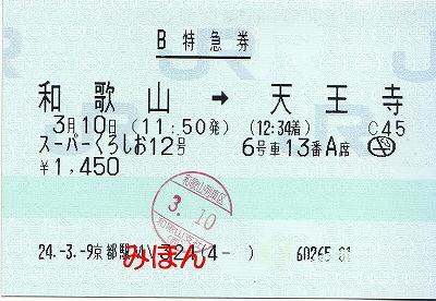 スーパーくろしお12号指定券'12.3.10
