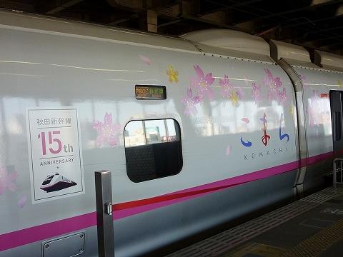 秋田新幹線開業15周年ラッピング@E3系