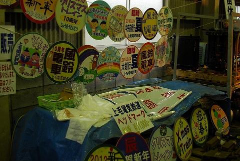 ヘッドマーク展示@大胡電車庫'12.4.22
