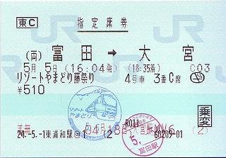 快速リゾートやまどり藤祭り号指定券