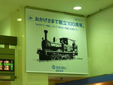 西武鉄道創立100周年横断幕@池袋