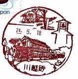 川越砂局風景印