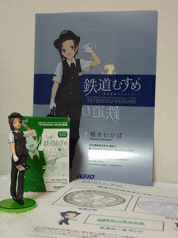 橋本わかばフィギュア&クリアファイル