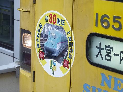 東北・上越新幹線開業30周年HM