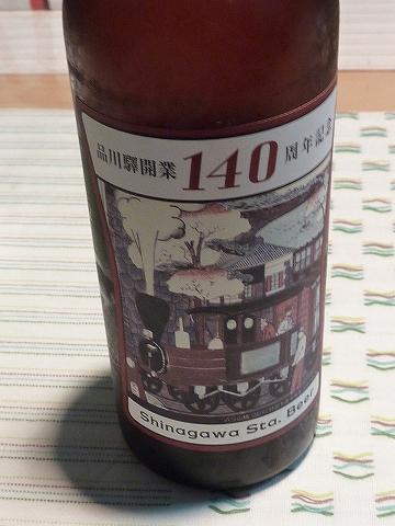 品川ステーションビールラベル