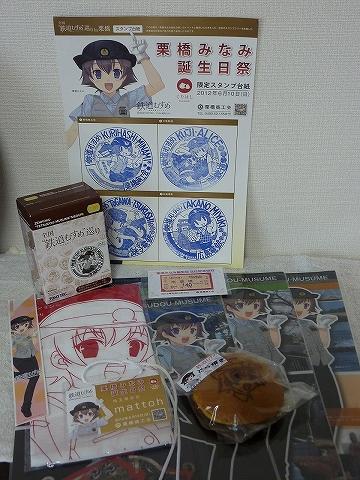 栗橋みなみ誕生日祭戦利品