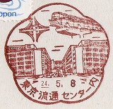 東京流通センター局風景印