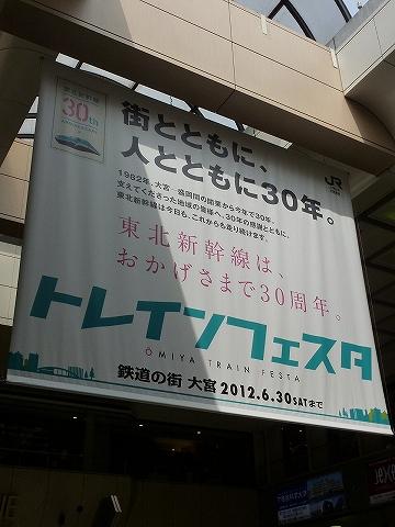 トレインフェスタ横断幕@大宮
