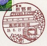 熊野前局風景印