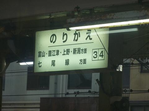 乗り換え案内@津幡