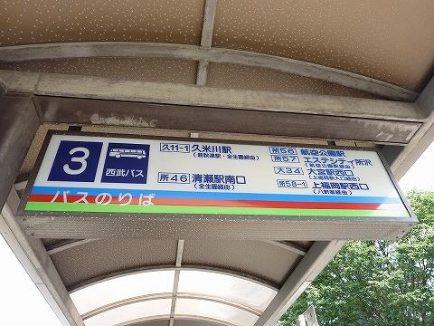 バス停案内@所沢駅東口