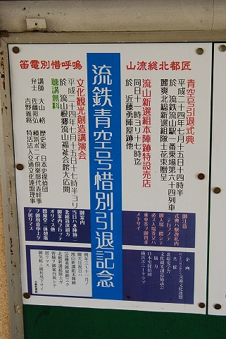 青空イベント告知貼り紙@流山