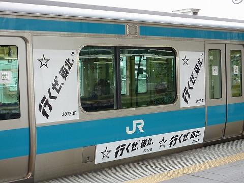 行くぜ、東北。ラッピング車両@さいたま新都心'12.7.22