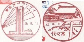 東京オペラシティ&代々木局風景印