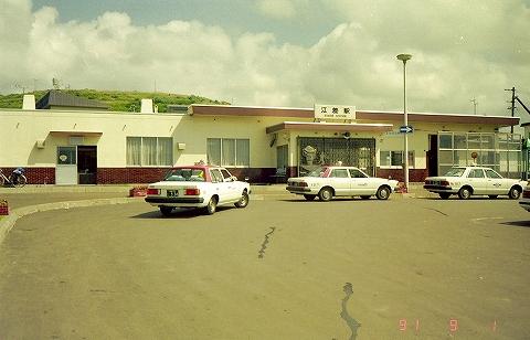 江差駅舎'91.9.1