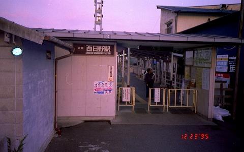 西日野駅舎'95.12.23