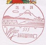 静岡駅南口風景印