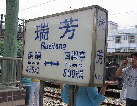 瑞芳駅名板