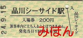 品川シーサイド駅硬券入場券