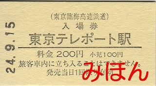 東京テレポート駅硬券入場券