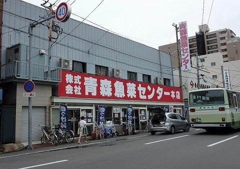 青森魚菜センター'12.9.21