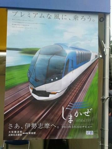 しまかぜポスター@鉄道フェスティバル会場'12.10.6