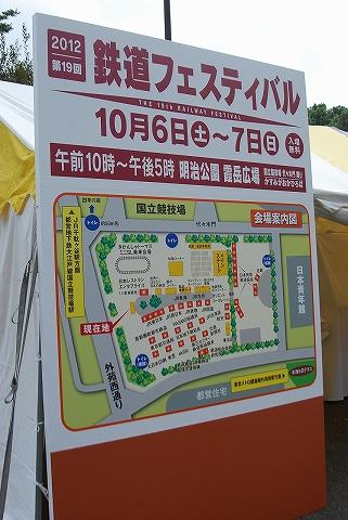 鉄道フェスティバル案内図'12.10.6