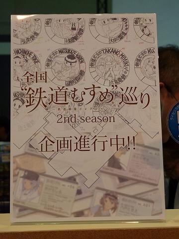 全国鉄道むすめ巡り企画中@全日本模型ホビーショー'12.10.13