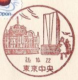 東京中央局風景印
