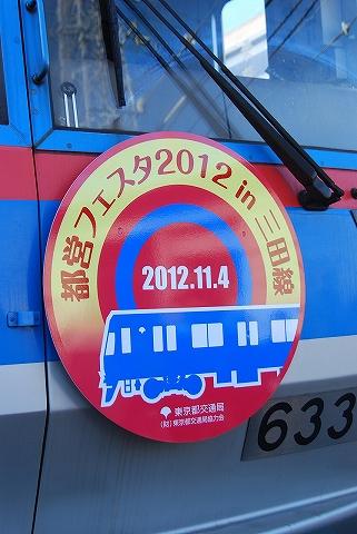 都営フェスタ2012HM