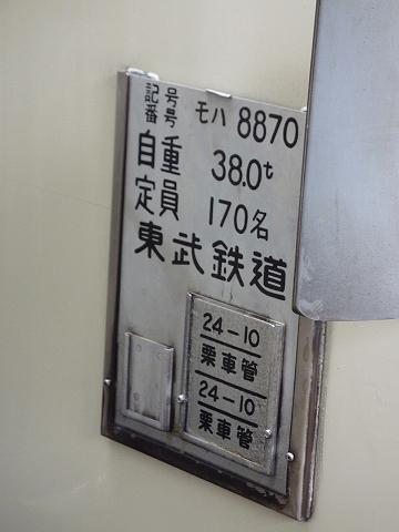 モハ8870形検査表示