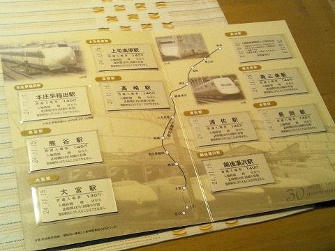 上越新幹線開業30周年記念入場券