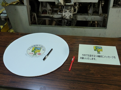 寄せ書き@丸山車両基地'12.11.14