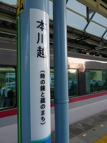 時の鐘と蔵のまち本川越駅名板