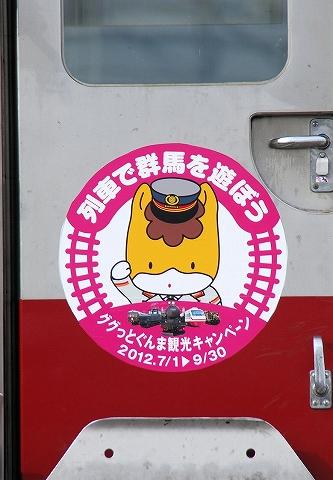 ググッとぐんまキャンペーンHM@東武ファンフェスタ'12.12.2