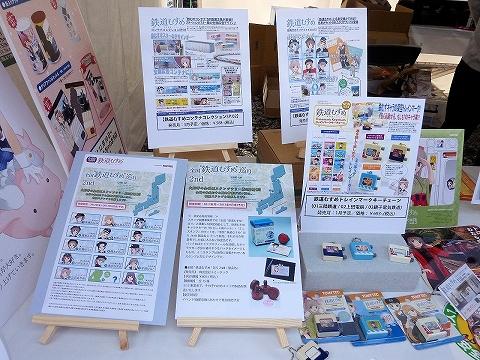 鉄道むすめ新商品@東武ファンフェスタ'12.12.2