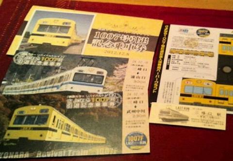 1007F記念きっぷ