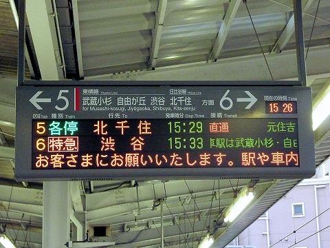 電光掲示板@菊名'12.12.18