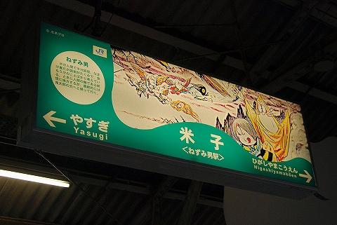 米子駅名板'12.11.26