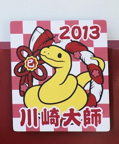 川崎大師2013巳HM2