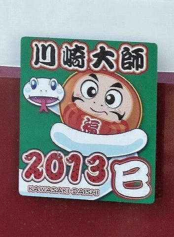 川崎大師2013巳HM1