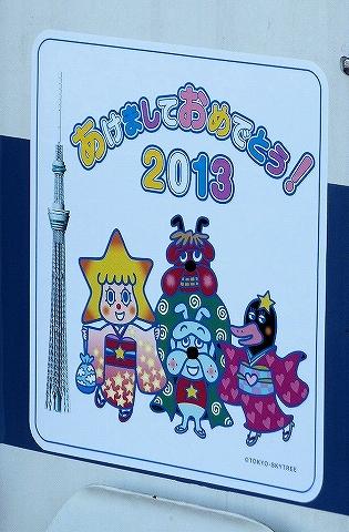 新春HM@東武'13.1.2