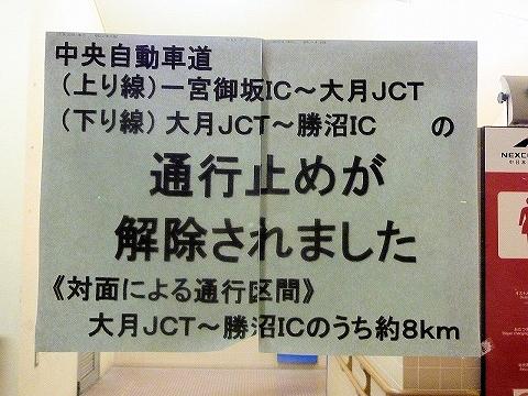 通行止め解除貼紙@中央道原PA'13.1.9